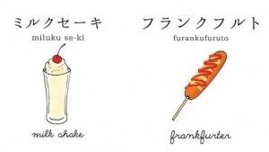 Japanisch lernen per Instagram-Account | Was gelernt | Was is hier eigentlich los? | wihel.de