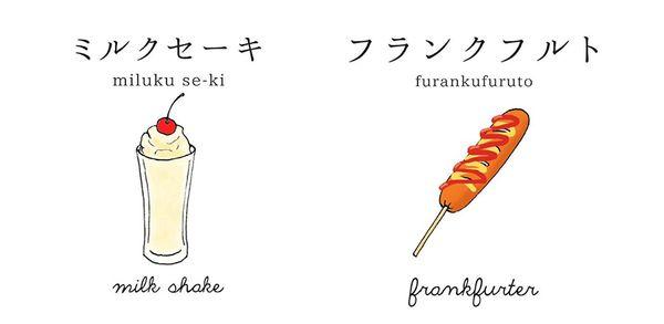 Japanisch lernen per Instagram-Account | Was gelernt | Was is hier eigentlich los?